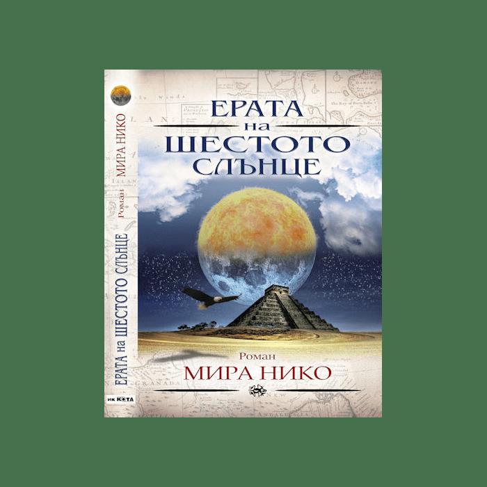 Ерата_WEB_2